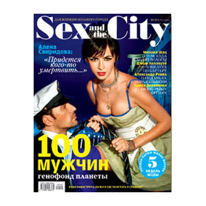 Журнал Sex and the city